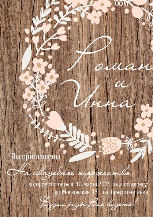 Пригласительные на свадьбу жених и невеста шаблоны